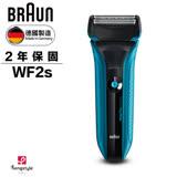 ▼【德國百靈BRAUN】WaterFlex水感電鬍刀WF2s(藍色)
