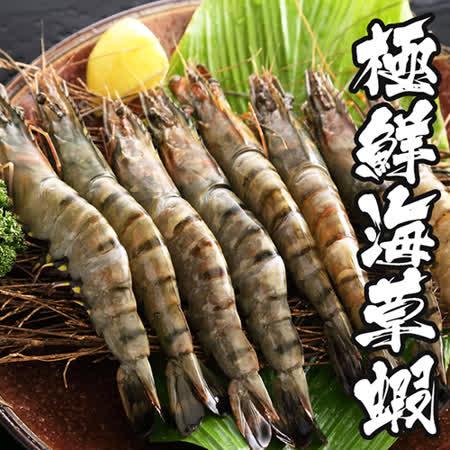 海鮮大王 極鮮急凍海草蝦2盒