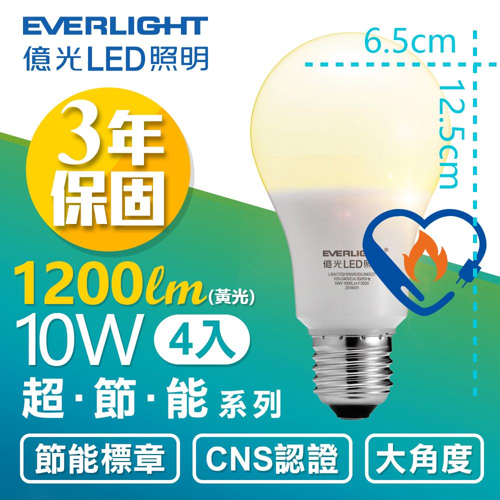 【Everlight 億光】10W 超節能 LED 燈泡 全電壓 E27 節能標章 (黃光4入)
