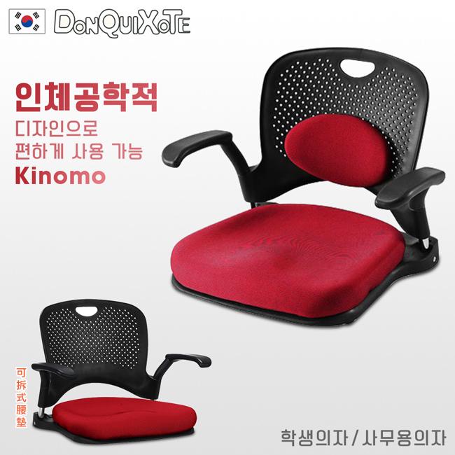 【DonQuiXoTe】韓國原裝Kinomo和風人體工學椅-紅