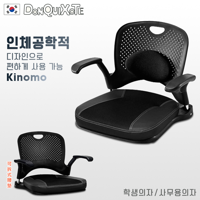 【DonQuiXoTe】韓國原裝Kinomo和風人體工學椅-黑