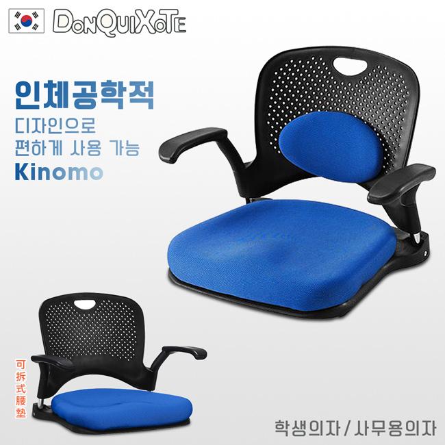 【DonQuiXoTe】韓國原裝Kinomo和風人體工學椅-藍