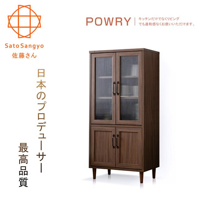 【Sato】POWRY晴波小宅四門收納櫃‧幅60cm