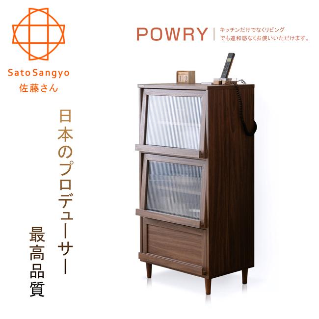 【Sato】POWRY晴波小宅一抽二掀門收納櫃‧幅60cm