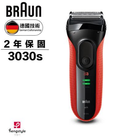 【德國百靈BRAUN】新升級三鋒系列電鬍刀3030s