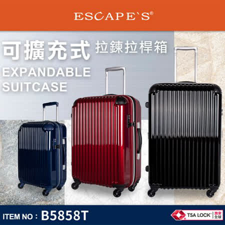 Traveler Station  28吋日本ESCAPE'S