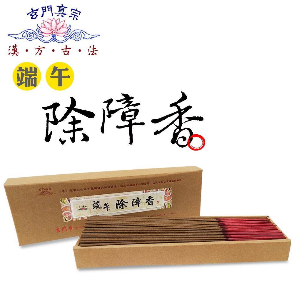 玄門香堂 端午除障香 傳統立香(一尺三) 半斤裝
