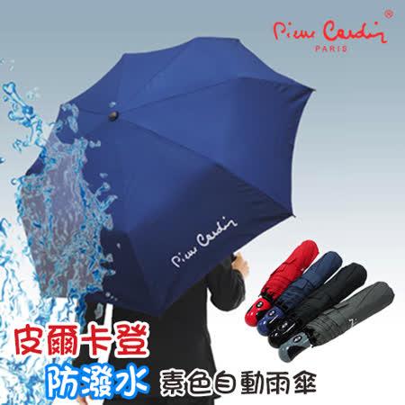 皮爾卡登 防潑水素色自動雨傘