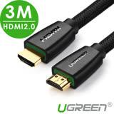 綠聯 3M HDMI 2.0傳輸線 BRAID版
