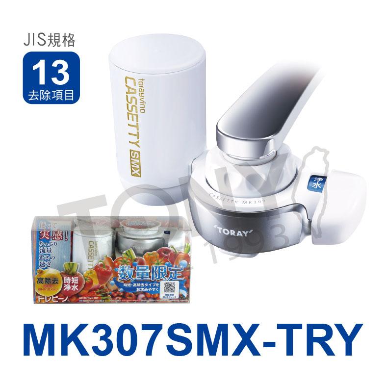 TORAY 東麗 快速淨水淨水器 MK307SMX-TRY