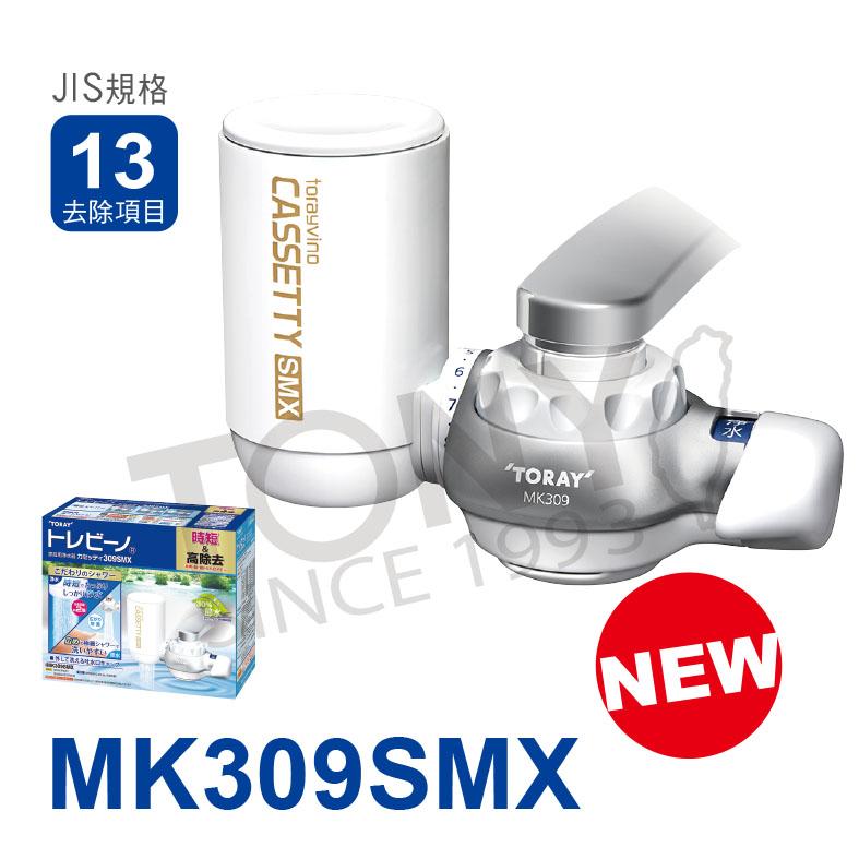 TORAY 東麗 迷你型生飲淨水器快速淨水 MK309SMX
