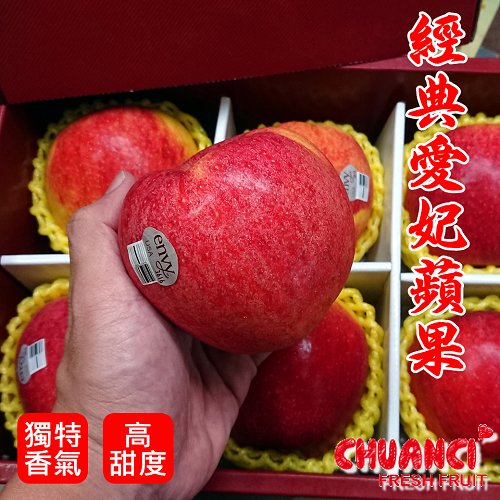 川琪蘋果 愛妃ENVY 特選大顆6粒 禮盒