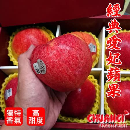 紐西蘭 愛妃ENVY蘋果18顆