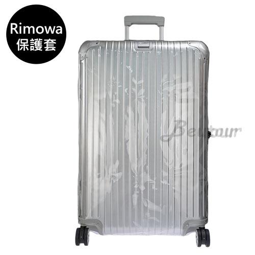 RIMOWA專用 Topas系列 30吋行李箱透明保護套