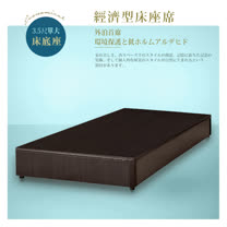 Ihouse-促銷-經濟型床座