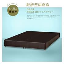 【IHouse】促銷-經濟型床座/床底/床架-雙人5尺
