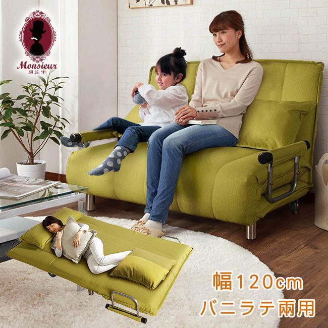 Herb香草天籟沙發床(幅120cm)-Green