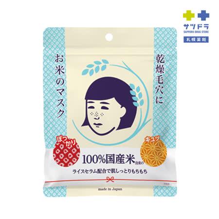 毛穴撫子 日本米精華保濕面膜 10枚入