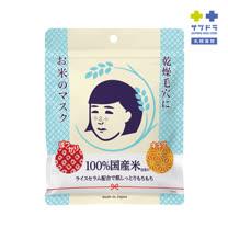 毛穴撫子 日本米精華保濕面膜 10枚入 / 165mL (快速到貨)