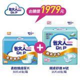 包大人【柔軟親膚合購組】親膚舒適成人紙尿褲 M號 16片x6包 + 柔軟親膚替換式尿片 30片x6包