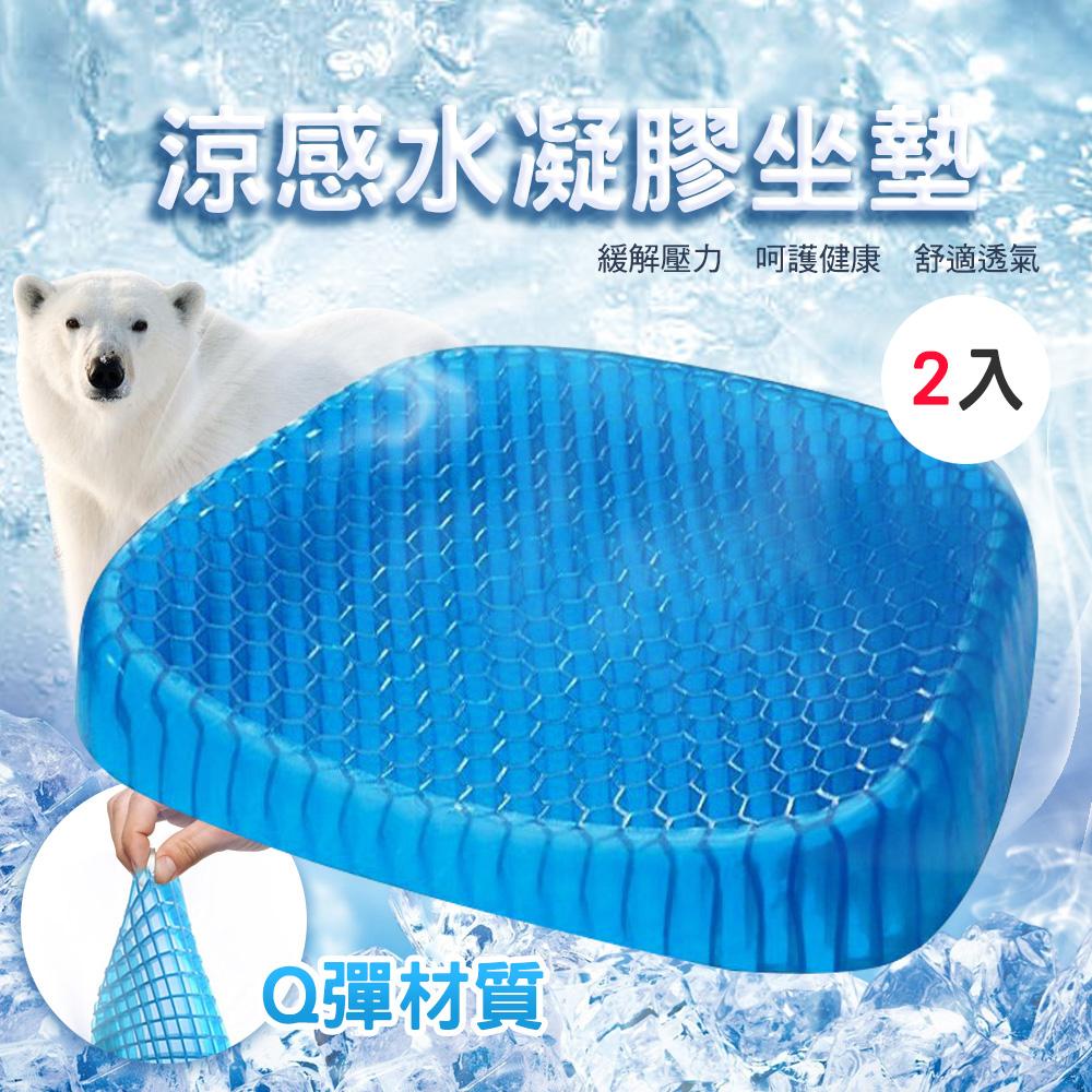 雞蛋不破-蜂巢舒壓 水凝膠冰坐墊 (2入)
