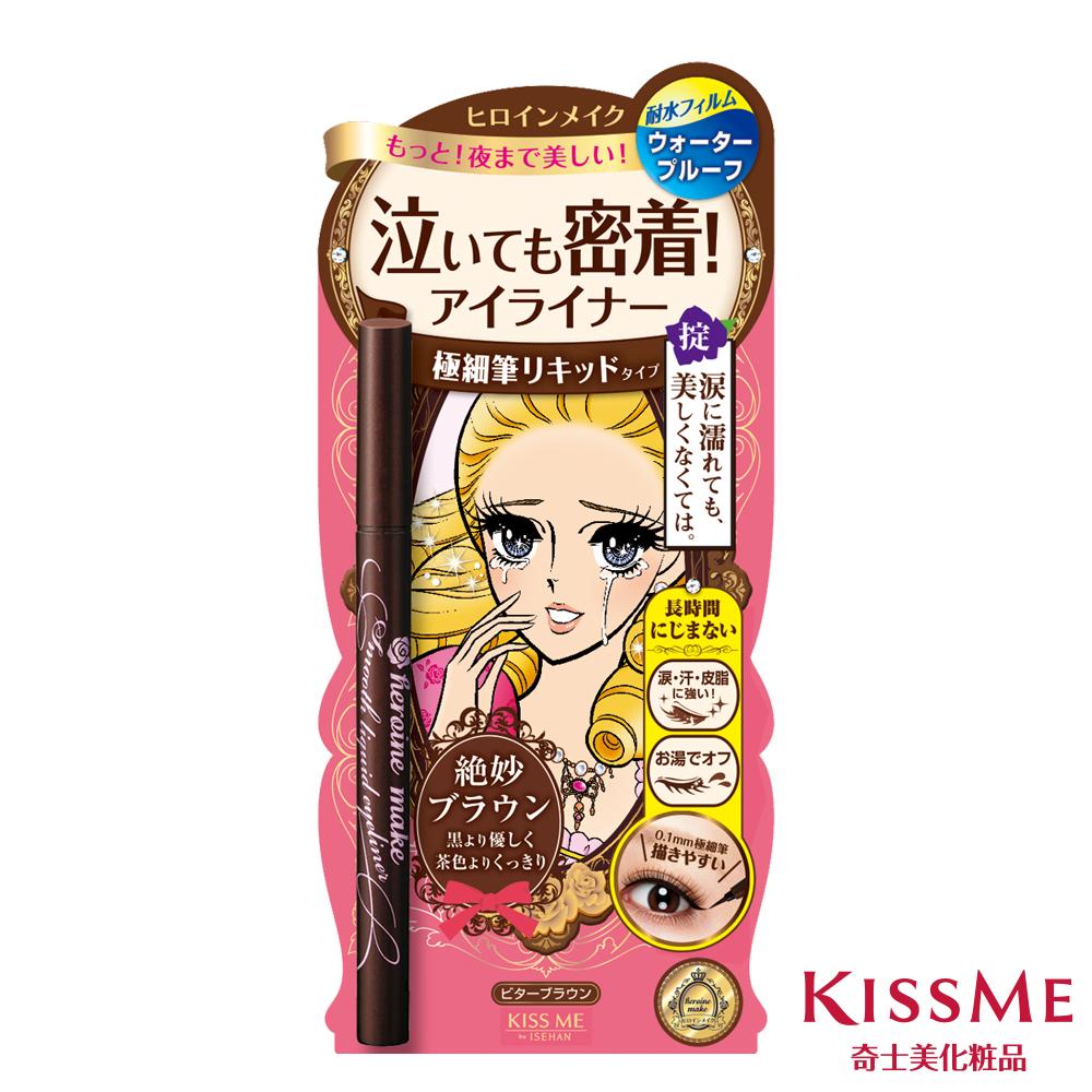 【KISSME 台灣奇士美】花漾美姬 零阻力經典復古棕眼線液筆 (快速到貨)