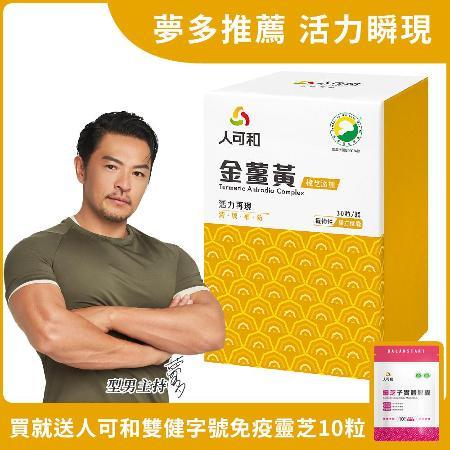 【人可和】  金薑黃-樟芝(30粒/瓶)