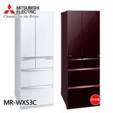 【三菱】525L日本原裝變頻六門電冰箱MR-WX53C*送手持吸塵器+原廠禮(8/25止)