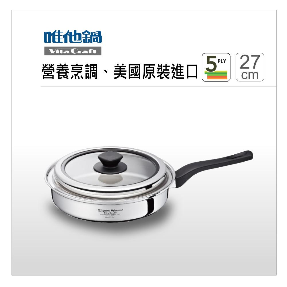 【VitaCraft唯他鍋】《Super Necent》5層主廚平底鍋27cm (單把)