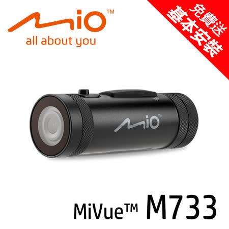 【Mio】MiVue™ 733  WIFI機車行車記錄器