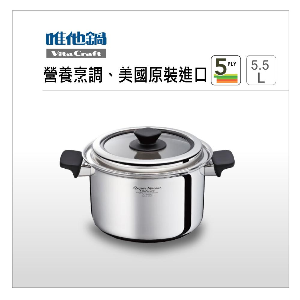 【VitaCraft唯他鍋】《Super Necent》5層深型元氣鍋21cm 5.5L (雙耳)