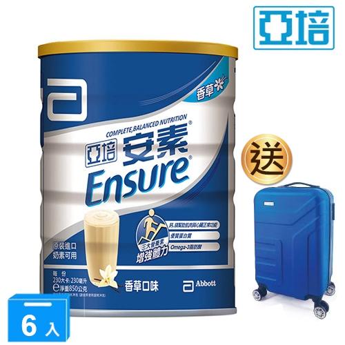 亞培特惠組 (優能基850g*6+20吋ABS行李箱)