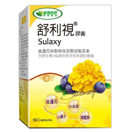 威瑪舒培Sulaxy舒利視膠囊(葉黃素)60粒
