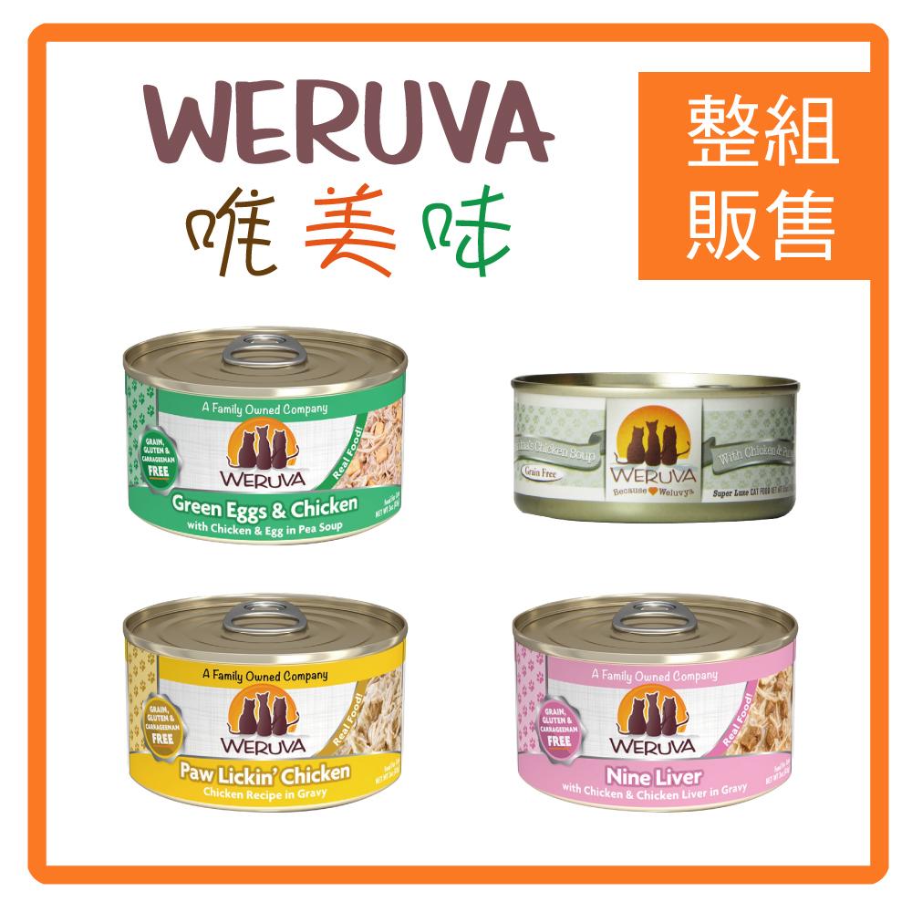 Weruva唯美味 主食貓罐156g*12罐組 (C712B11-1)