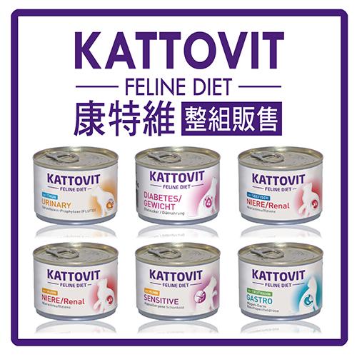 KATTOVIT 康特維 德國貓咪處方罐175g*12罐/箱 (B712A12-1)