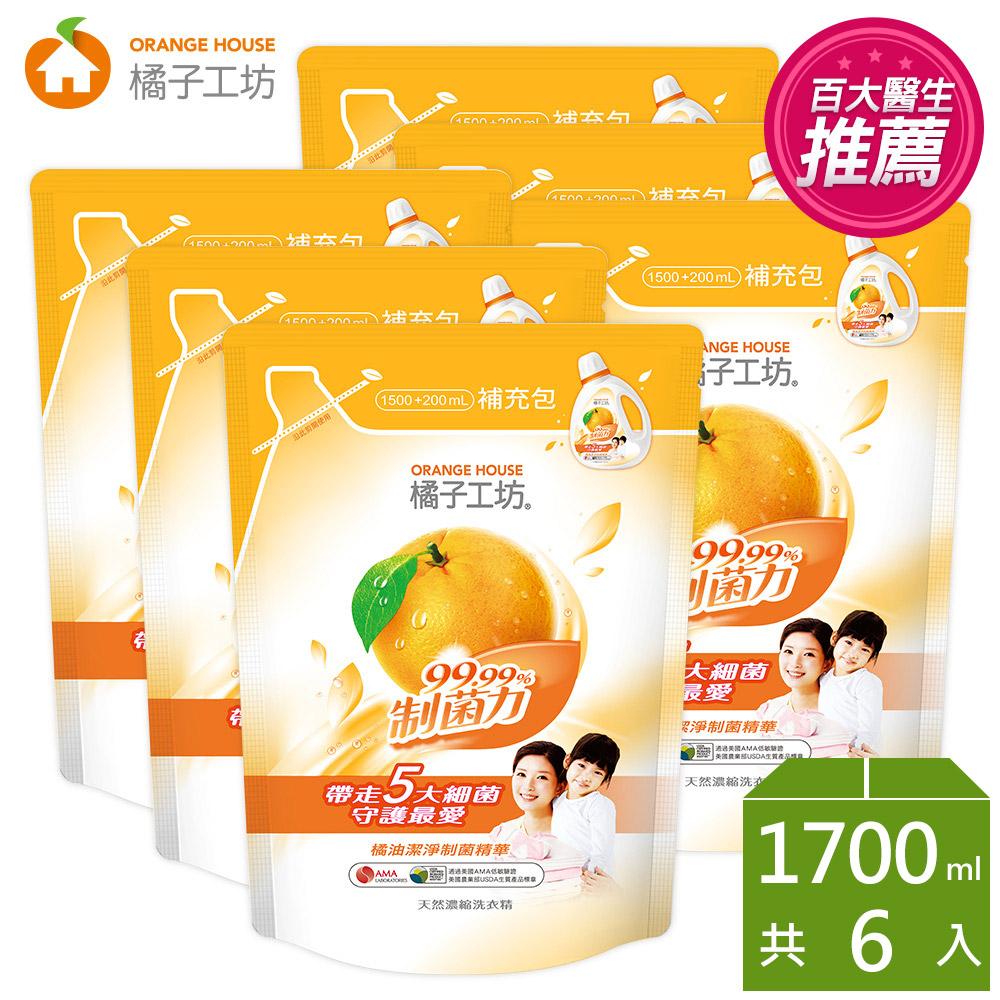 【橘子工坊】天然濃縮洗衣精補充包1500ml+200mlx6包/箱-制菌力