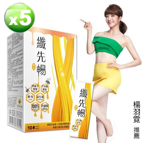 DV 笛絲薇夢 纖先暢(粉包) x5盒