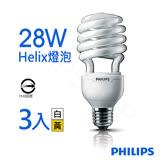 【飛利浦Philips】28W Helix螺旋省電燈泡 黃/白(3入)