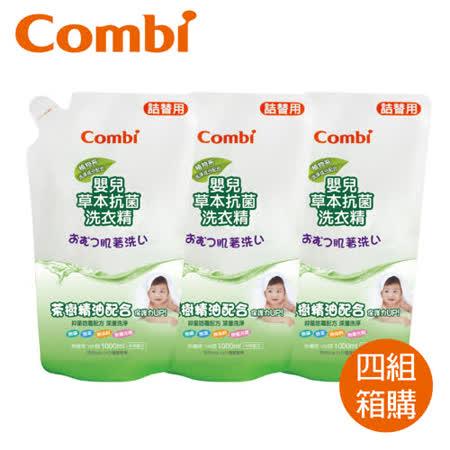 Combi  嬰兒草本洗衣精12包組