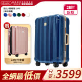 Deseno 酷比旅箱II-28吋輕量深鋁框行李箱(多色任選)