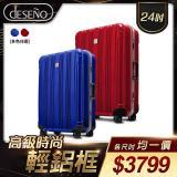 Deseno 酷比旅箱II-24吋輕量深鋁框行李箱(多色任選)