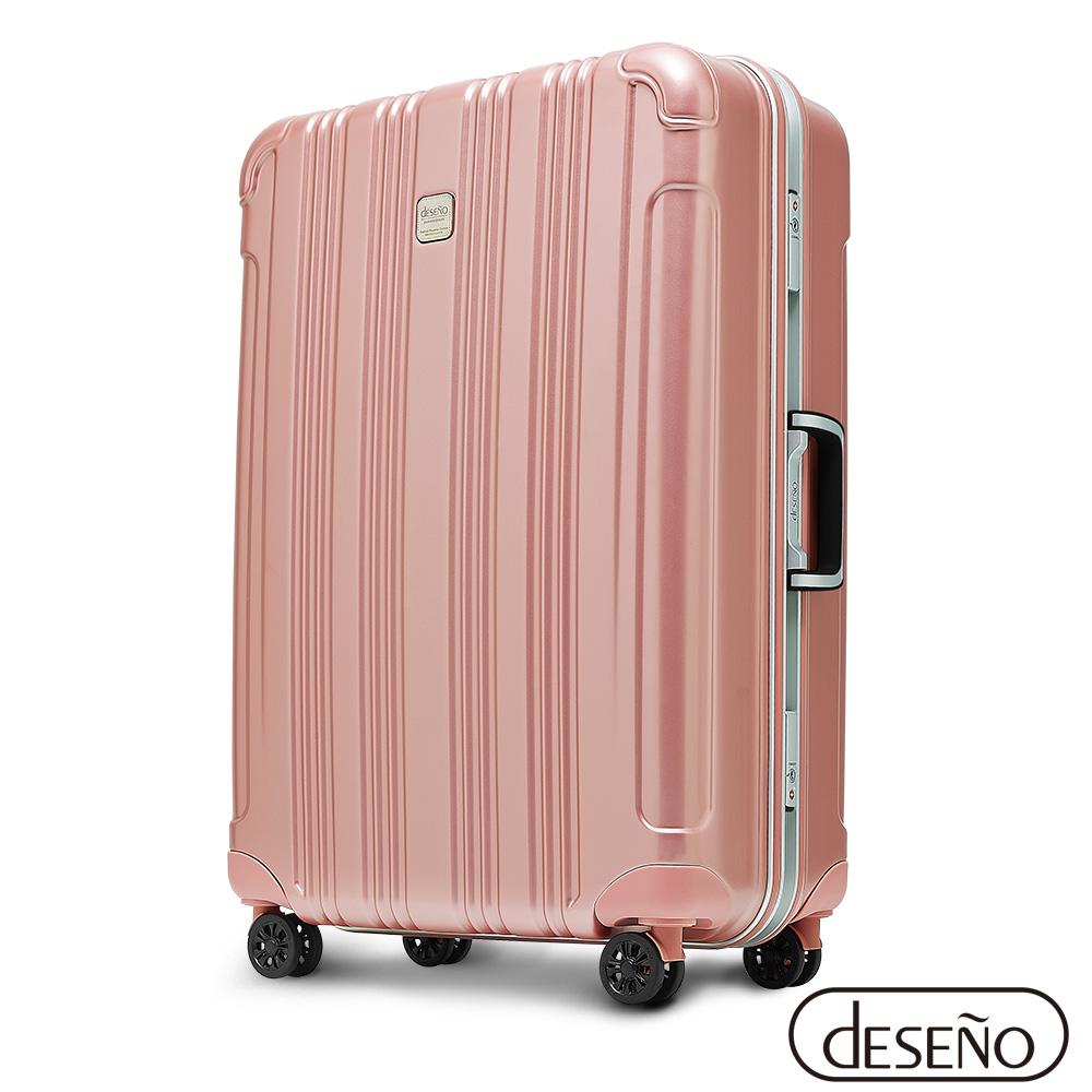Deseno 酷比旅箱II-24吋輕量特仕版行李箱-玫瑰銀