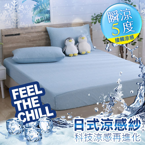《DON冰晶藍》雙人日式瞬間涼感床包枕套三件組