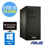 華碩ASUS B360 商用電腦+PHILIPS 22型螢幕【Intel Core i5-8500 8G 1TB DVDRW Win10Pro 三年保固】