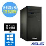 華碩ASUS B360 商用電腦+ASUS 22型螢幕【Intel Core i5-8500 8G 1TB DVDRW Win10Pro 三年保固】