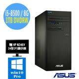 華碩ASUS B360 商用電腦+HP 24型IPS螢幕【Intel Core i5-8500 8G 1TB DVDRW Win10Pro 三年保固】