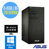 華碩ASUS B360 商用電腦+ASUS 24型螢幕【Intel Core i5-8500 8G 1TB DVDRW Win10Pro 三年保固】