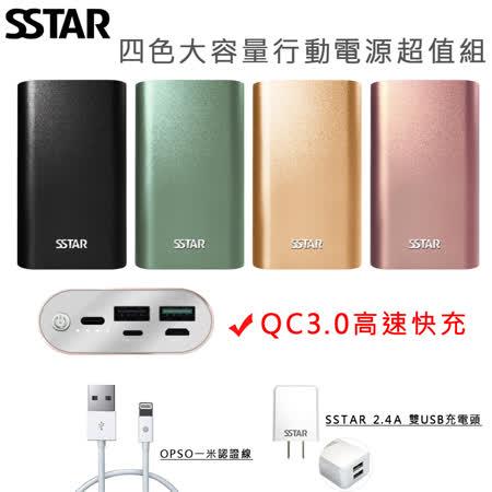 SSTAR QC3.0大容量 快充金屬質感行動電源
