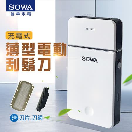 【SOWA】單刀頭薄型充電式電動刮鬍刀(SSH-EH932)
