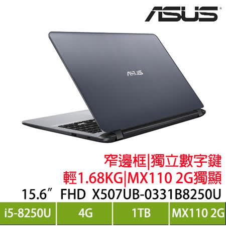ASUS X507UB i5//1T/MX110筆電